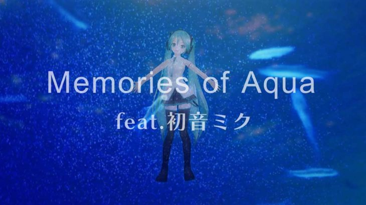 Memories of Aqua / feat.Hatsune Miku