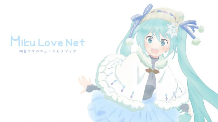 Miku Love Netについて
