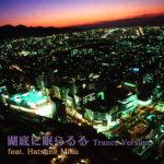 【初音ミク】湖底に眠らるる -Trance Version-