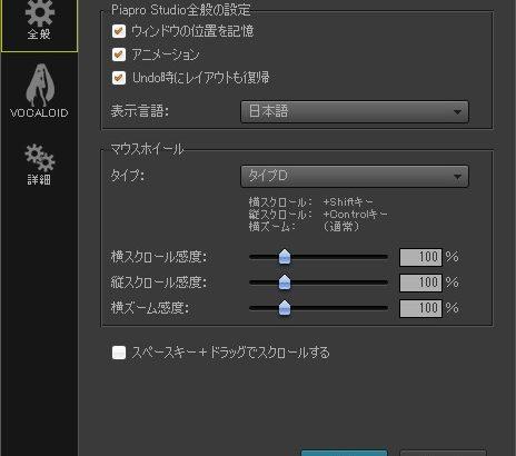 【Piapro Studio】マウスホイールで拡大縮小する方法