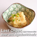 Last Order, Beer and Agedashidoufu / expd.初音ミク