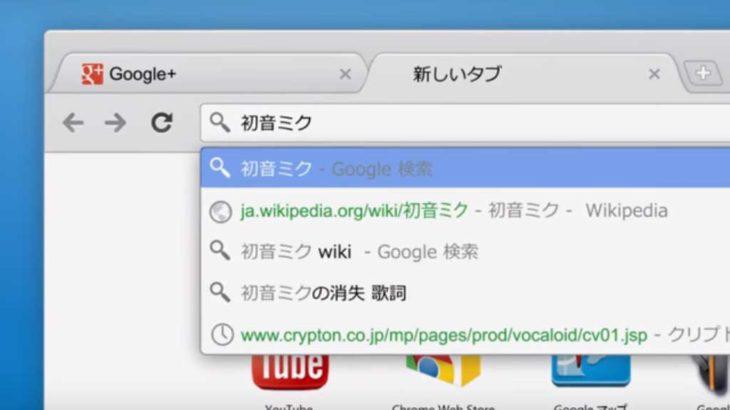 【カンヌ受賞】初音ミクが出演するGoogle ChromeのCM動画