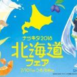 【JR東日本×初音ミク】NewDays・KIOSKの北海道フェアPRキャラとして雪ミク(初音ミク)を起用!!