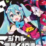 【祝!!】初音ミク最大級のイベント『マジカルミライ2018』が東京&大阪で開催!!