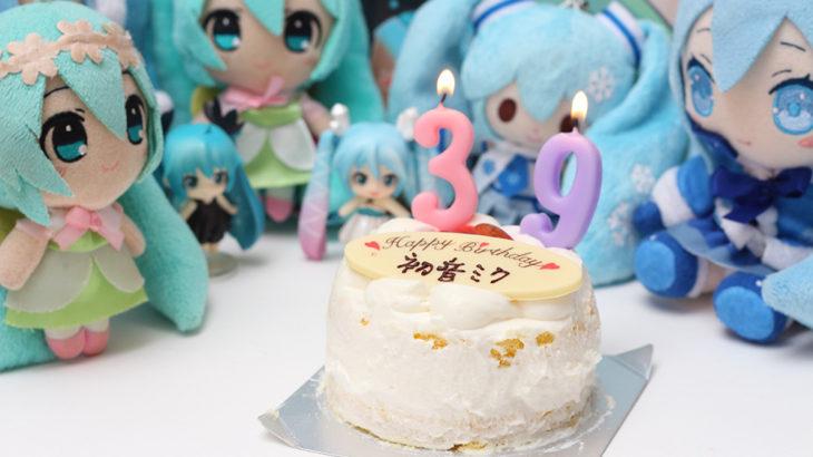 【誕生日】初音ミクさんは11周年!! ミクさんの新たな旅は続きます