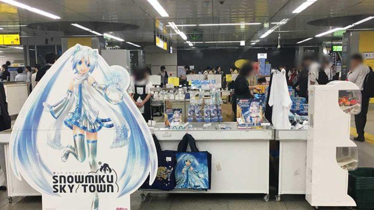 2018年9月30日まで、JR秋葉原駅構内で「雪ミクスカイタウン」限定グッズ販売