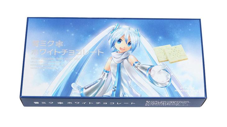 【北海道土産の新定番】雪ミク ホワイトチョコレート