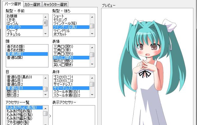 フリーソフト簡単にミクのイラストを作成できるキャラクターなんとか