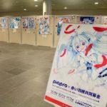 【イラスト展】札幌のチカホで赤い羽根共同募金の雪ミクパネル展開催