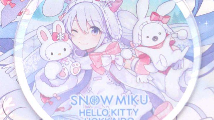 【雪ミク】北海道限定、雪ミクとキティちゃんのコラボグッズ第2弾!!
