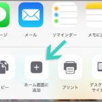 Miku Love Netをスマホアプリとして利用する方法(PWA対応)