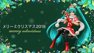 ミクリスマス2018 特集