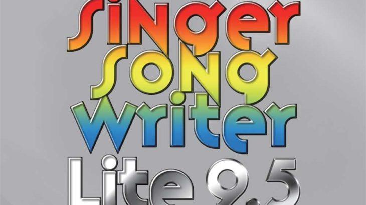 アレンジ機能が豊富で初心者にも優しい、現役国産DAW「Singer Song Writer Lite 9.5」