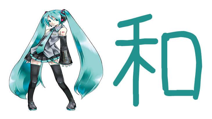 新元号「令和」は初音ミクがモチーフであることが判明!!