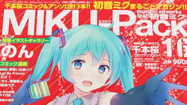 【雑誌】『MIKU-Pack』ミク史に残る、魅惑の初音ミク専門雑誌