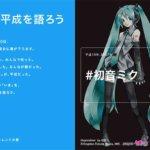 Twitter公式「#平成を語ろう」に初音ミクが登場!! 各地でトレインジャックも!!