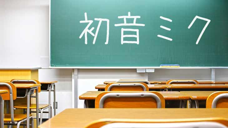 【教育】今や教科書で「キーパーソン」として初音ミクが大きく紹介される時代!!