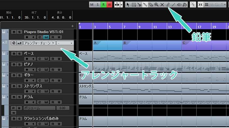 【Cubase】アレンジャートラックで楽曲の構成を簡単に変える方法
