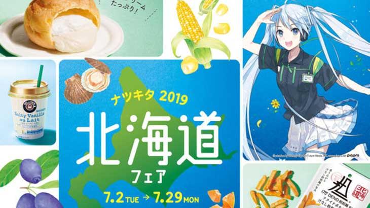 NewDays「ナツキタ2019 北海道フェア」今年も初音ミクさんコラボで7月2日から開催!!