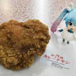 みくりすたる☆さんは釧路のソウルフード「カレーチキン」を食べました