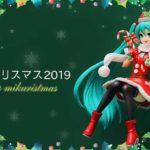 Merry Mikuristmas メリーミクリスマス2019 特集