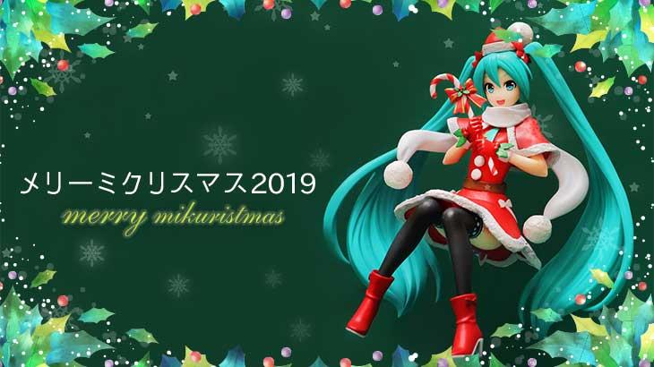 ミクリスマス2019