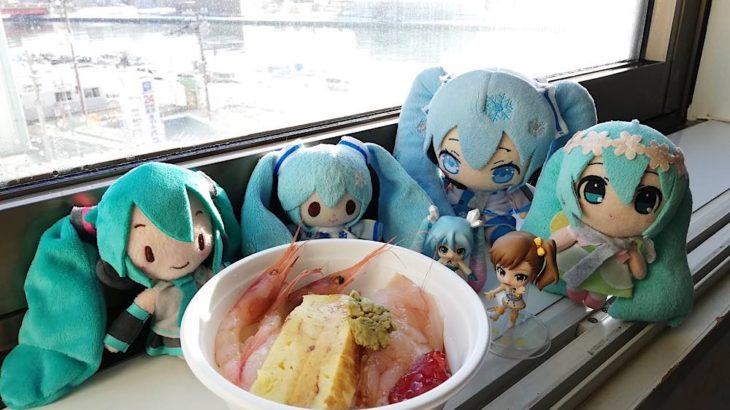 ミクさんたちは釧路のホテルで勝手丼を食べました