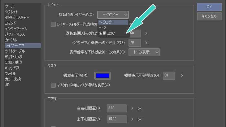 Clip Studio Paint(クリスタ)でレイヤー複製時に「~のコピー」を付けさせない方法