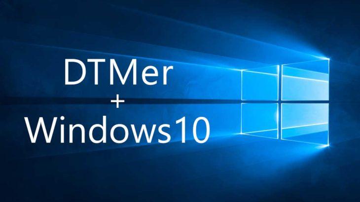 【サポート終了】Windows7→10移行でDTMerに襲い掛かるトラブル対処法