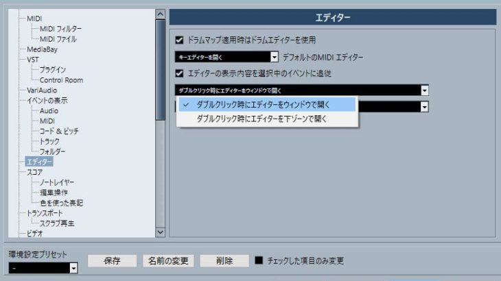 【Cubase9以降】キーエディターを別ウィンドウで開くのをデフォルトにする方法