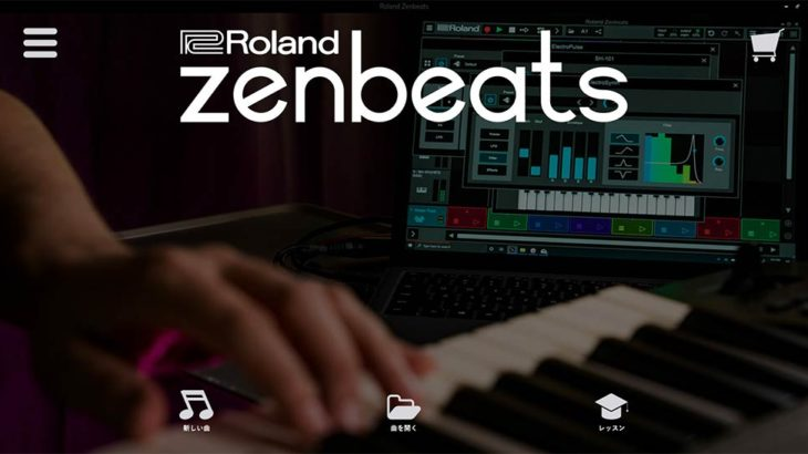 Rolandの無料DAW「Zenbeats」レビュー! スマホとWin/Macで連携できるのが特徴