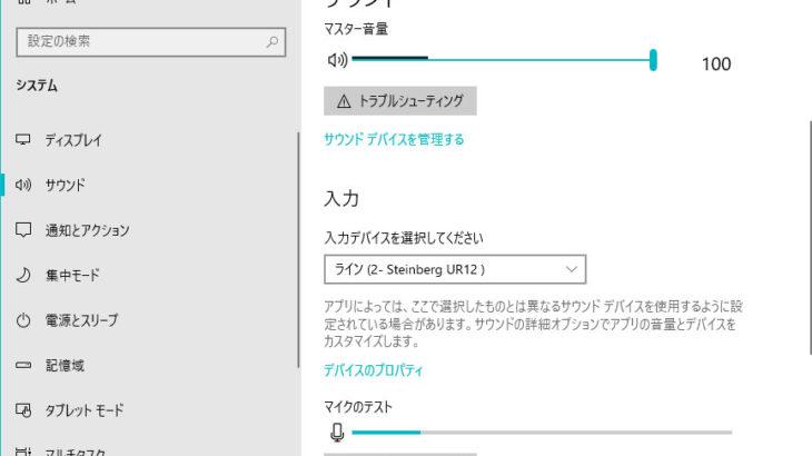 【Win10】オーディオインターフェースのUR12等を使ってPCの再生音を録音する方法