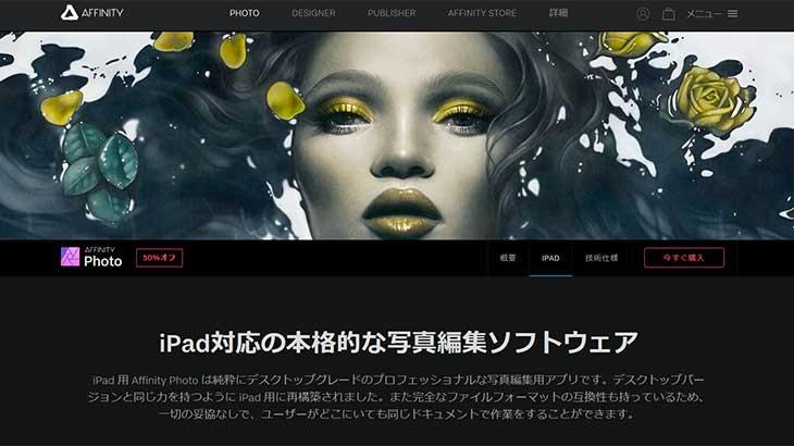 iPad用の本格画像編集アプリ「Affinity Photo」が期間限定50%オフの1220円セール中!!