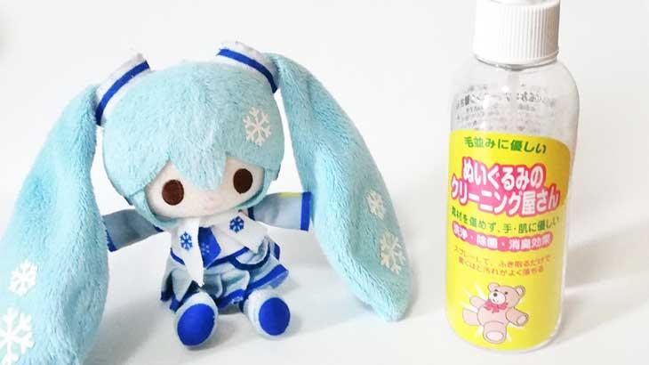 【専門家監修】キャラクターぬいぐるみのクリーニング、洗濯方法