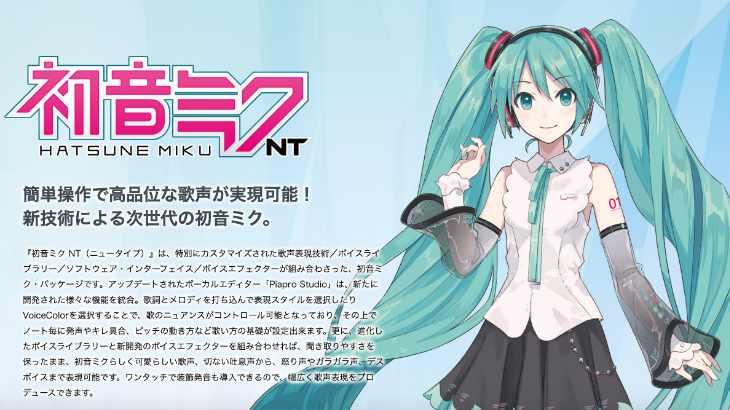簡単操作で高品位な歌声が実現できる「初音ミク NT」がリリース!!