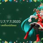 Merry Mikuristmas メリーミクリスマス2020 特集