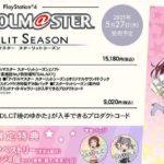 【PS4】早期予約で限定特典あり!! 「アイドルマスター スターリットシーズン」が予約受付中!!