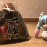 みくりすたる☆さんはサンエーの「サバ竜田おにぎり」を食べました