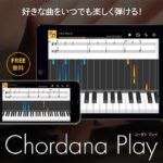 【無料アプリ】カシオ「Chordana Play」はリズムゲーム感覚で鍵盤練習できる画期的アプリ!!