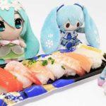 【39Day】ミクさんたちは39の日なのでお寿司を食べました