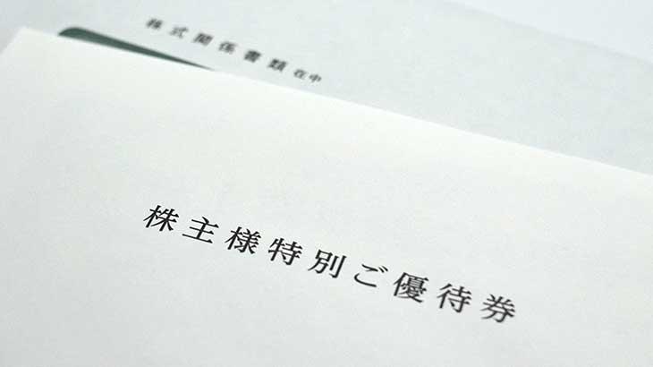 """【萌え株】10万円以下で買える株主優待が魅力的な""""萌え株""""3選!!"""