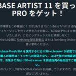 【期間限定】Cubase Artist 11購入でProが無償提供されるキャンペーンが開催中!! アップデートも40%引き!!