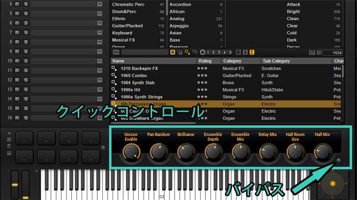 【Cubase】HALion Sonic SE3のクイックコントロールを使って簡単に音作りする方法
